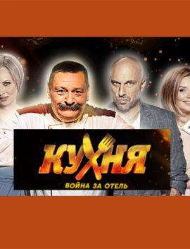 Сериал КУХНЯ ВОЙНА ЗА ОТЕЛЬ 2 сезон (2020) все серии 1-21 онлайн комедия СТС