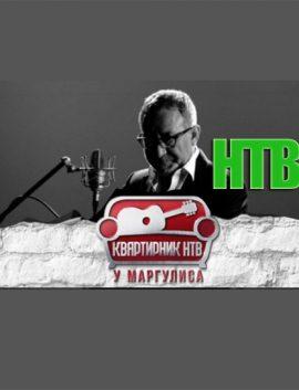 КВАРТИРНИК У МАРГУЛИСА от 02.05.2020 на НТВ новый выпуск