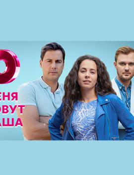 Сериал МЕНЯ ЗОВУТ САША фильм 2019 все серии онлайн Домашний