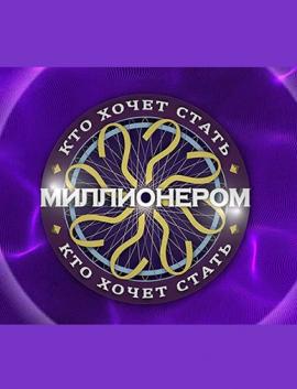 КТО ХОЧЕТ СТАТЬ МИЛЛИОНЕРОМ от 05.05.2021 новый выпуск с Дибровым на Первом