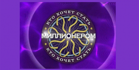 КТО ХОЧЕТ СТАТЬ МИЛЛИОНЕРОМ от 27.02.2021 новый выпуск с Дибровым на Первом