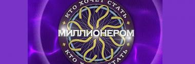 КТО ХОЧЕТ СТАТЬ МИЛЛИОНЕРОМ от 26.09.2020 новый выпуск с Дибровым на Первом