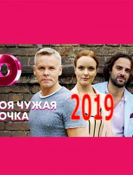 Сериал МОЯ ЧУЖАЯ ДОЧКА фильм 2019 все серии онлайн Домашний