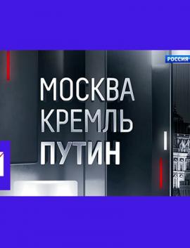 МОСКВА КРЕМЛЬ ПУТИН выпуск от 19.04.2020 на телеканале Россия 1