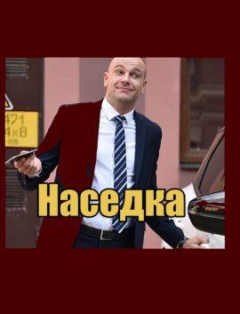 Фильм НАСЕДКА (2019) Украина все серии онлайн мелодрама