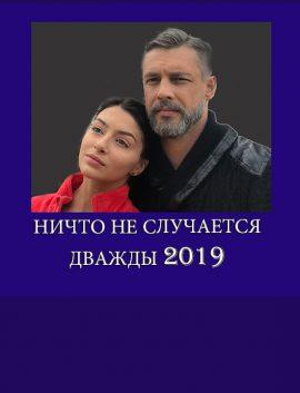 Сериал НИЧТО НЕ СЛУЧАЕТСЯ ДВАЖДЫ 2019 все серии онлайн второй сезон