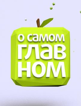 О САМОМ ГЛАВНОМ с Мясниковым от 06.11.2020 последний выпуск