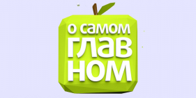 О САМОМ ГЛАВНОМ с Мясниковым от 25.09.2020 последний выпуск