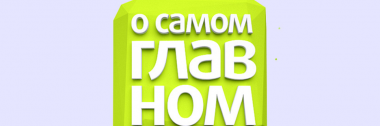 О САМОМ ГЛАВНОМ с Мясниковым от 21.09.2020 последний выпуск