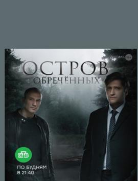 Сериал ОСТРОВ ОБРЕЧЕННЫХ 2019 НТВ все серии онлайн