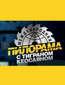 МЕЖДУНАРОДНАЯ ПИЛОРАМА с Кеосяном от 25.04.2020 на НТВ