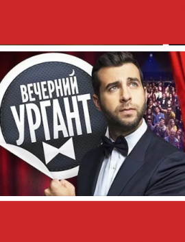 ВЕЧЕРНИЙ УРГАНТ от 01.06.2020 новый выпуск смотреть онлайн