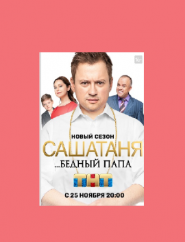 Сериал САША ТАНЯ 2021-12 сезон серия 3 ТНТ смотреть онлайн
