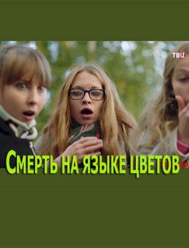 Фильм СМЕРТЬ НА ЯЗЫКЕ ЦВЕТОВ (2019) все серии онлайн на ТВЦ детектив