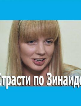 Сериал СТРАСТИ ПО ЗИНАИДЕ 2019 фильм все серии онлайн Трк Украина