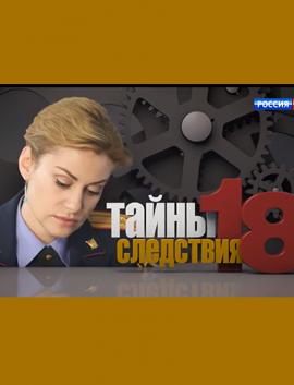 Сериал ТАЙНЫ СЛЕДСТВИЯ 18 сезон продолжение (2019) все серии онлайн