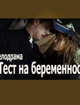 Сериал ТЕСТ НА БЕРЕМЕННОСТЬ 2 сезон 9,10 серии продолжение