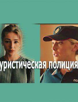 Сериал Туристическая полиция 2019 с Ивлеевой все серии онлайн