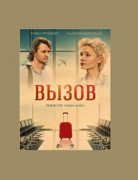 Фильм ВЫЗОВ 2019 смотреть онлайн НТВ все серии комедия