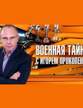 ВОЕННАЯ ТАЙНА от 19.09.2020 последний выпуск 2020 в Ютубе