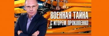 ВОЕННАЯ ТАЙНА от 24.10.2020 последний выпуск 2020 в Ютубе
