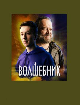 Фильм ВОЛШЕБНИК 2019 все серии онлайн в хорошем качестве