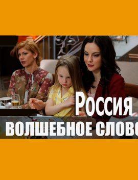 ВОЛШЕБНОЕ СЛОВО 2019 сериал все серии онлайн Россия-1