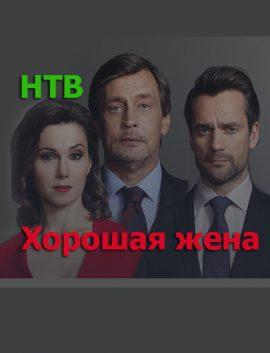 ХОРОШАЯ ЖЕНА сериал смотреть бесплатно на НТВ российская версия