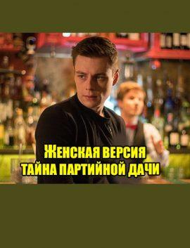 ЖЕНСКАЯ ВЕРСИЯ ТАЙНА ПАРТИЙНОЙ ДАЧИ (2019) сериал все серии онлайн ТВЦ