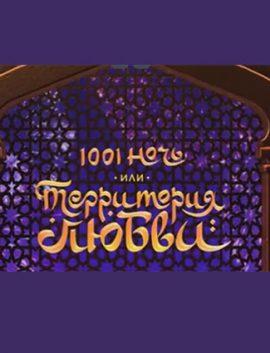Новогодний мюзикл ТЫСЯЧА И ОДНА НОЧЬ ТЕРРИТОРИЯ ЛЮБВИ 2019 смотреть онлайн НТВ все серии комедия