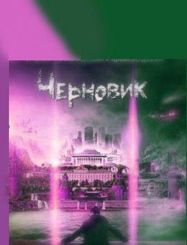 ЧЕРНОВИК ПРОДОЛЖЕНИЕ 2020 смотреть онлайн фильм