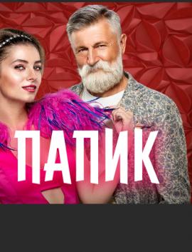 Сериал ПАПИК фильм 2019 КОМЕДИЯ все серии онлайн 1+1