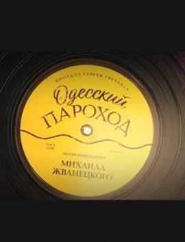 ОДЕССКИЙ ПАРОХОД фильм 2020 смотреть онлайн