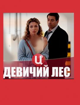 Сериал ДЕВИЧИЙ ЛЕС 2019 серии 1,2,3,4 на ТВЦ