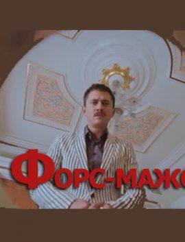 Фильм ФОРС-МАЖОР с Прилучным смотреть онлайн НТВ все серии комедия