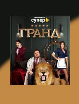 Сериал ГРАНД ОТЕЛЬ 3 СЕЗОН 2020 новый сезон на СУПЕР все серии онлайн