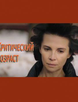 Сериал КРИТИЧЕСКИЙ ВОЗРАСТ фильм 2019 все серии онлайн на РОССИЯ 1