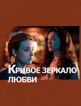 Фильм КРИВОЕ ЗЕРКАЛО ЛЮБВИ 2019 онлайн мелодрама все серии сериала на Россия 1