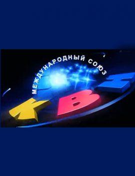 Высшая лига КВН Финал от 12.01.2020