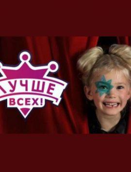 ЛУЧШЕ ВСЕХ от 26.04.2020 онлайн Первый с Максимом Галкиным