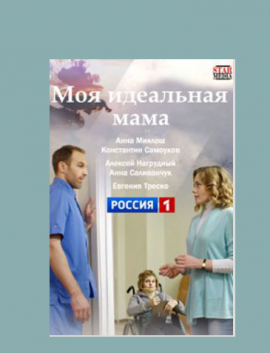 Фильм МОЯ ИДЕАЛЬНАЯ МАМА (2019) онлайн мелодрама все серии на Россия 1