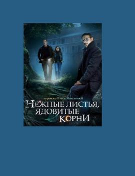 Сериал НЕЖНЫЕ ЛИСТЬЯ ЯДОВИТЫЕ КОРНИ  (2019) серии 1,2,3,4 на ТВЦ