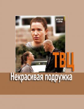 Сериал НЕКРАСИВАЯ ПОДРУЖКА 2019 серии 1,2,3,4 на ТВЦ