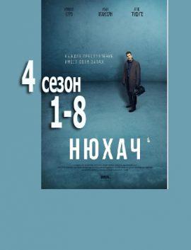 Сериал НЮХАЧ 3 сезон продолжение все серии
