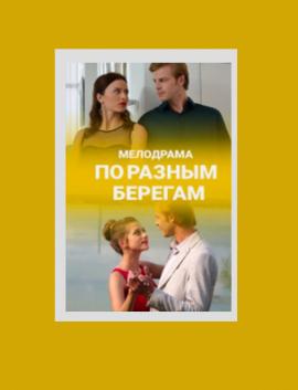 Фильм ПО РАЗНЫМ БЕРЕГАМ 2019 все серии онлайн сериала