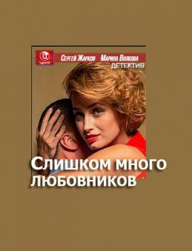 Сериал СЛИШКОМ МНОГО ЛЮБОВНИКОВ 2019 все серии онлайн на ТВЦ