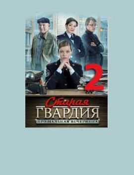 Сериал СТАРАЯ ГВАРДИЯ ПРОЩАЛЬНАЯ ВЕЧЕРИНКА 2020 ТВЦ все серии онлайн детектив