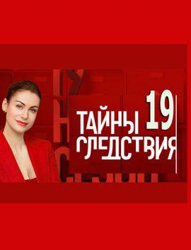 Сериал ТАЙНЫ СЛЕДСТВИЯ 19 сезон 23,24 серии продолжение (2019)