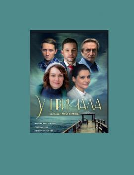 Сериал У ПРИЧАЛА 2019 фильм все серии онлайн Украина