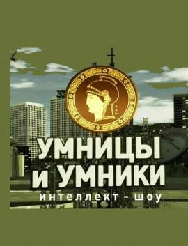 Умницы и умники последний выпуск от 14.12.2019 онлайн на Первом